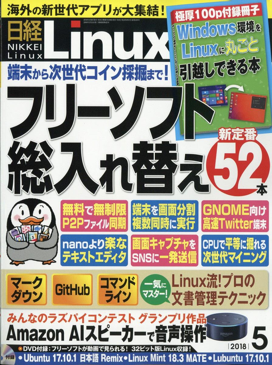 日経 Linux (リナックス) 2018年 05月号 [雑誌]