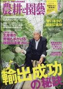農耕と園藝 2018年 05月号 [雑誌]