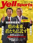 Yell sports (エールスポーツ) 千葉 Vol.18 2018年 05月号 [雑誌]
