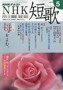 NHK 短歌 2018年 05月号 [雑誌]