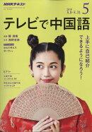 NHK テレビ テレビで中国語 2018年 05月号 [雑誌]