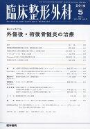 臨床整形外科 2018年 05月号 [雑誌]