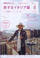 テレビ旅するイタリア語 2018年 05月号 [雑誌]