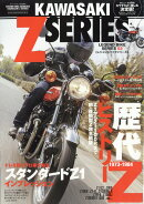 LEGEND BIKE SERIRS (レジェンドバイクシリーズ) 02 KAWASAKI Z(カワサキ ゼット) 2018年 05月号 [雑誌]