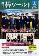月刊 碁ワールド 2018年 05月号 [雑誌]