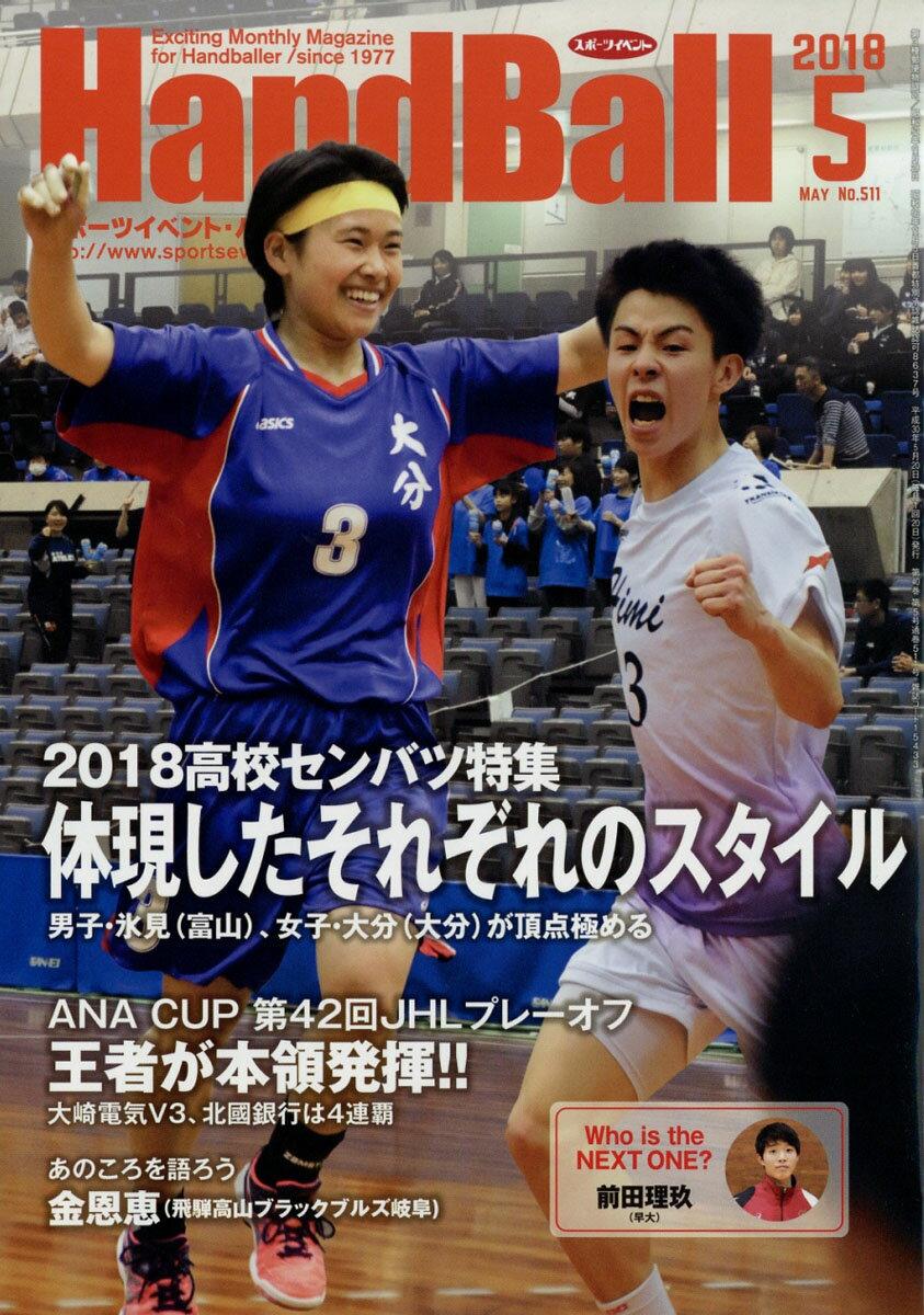 Handball (ハンドボール) 2018年 05月号 [雑誌]