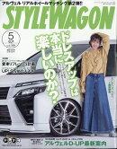STYLE WAGON (スタイル ワゴン) 2018年 05月号 [雑誌]