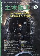 土木施工 2018年 05月号 [雑誌]