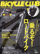 BiCYCLE CLUB (バイシクル クラブ) 2018年 05月号 [雑誌]