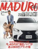 MADURO (マデュロ) 2018年 05月号 [雑誌]