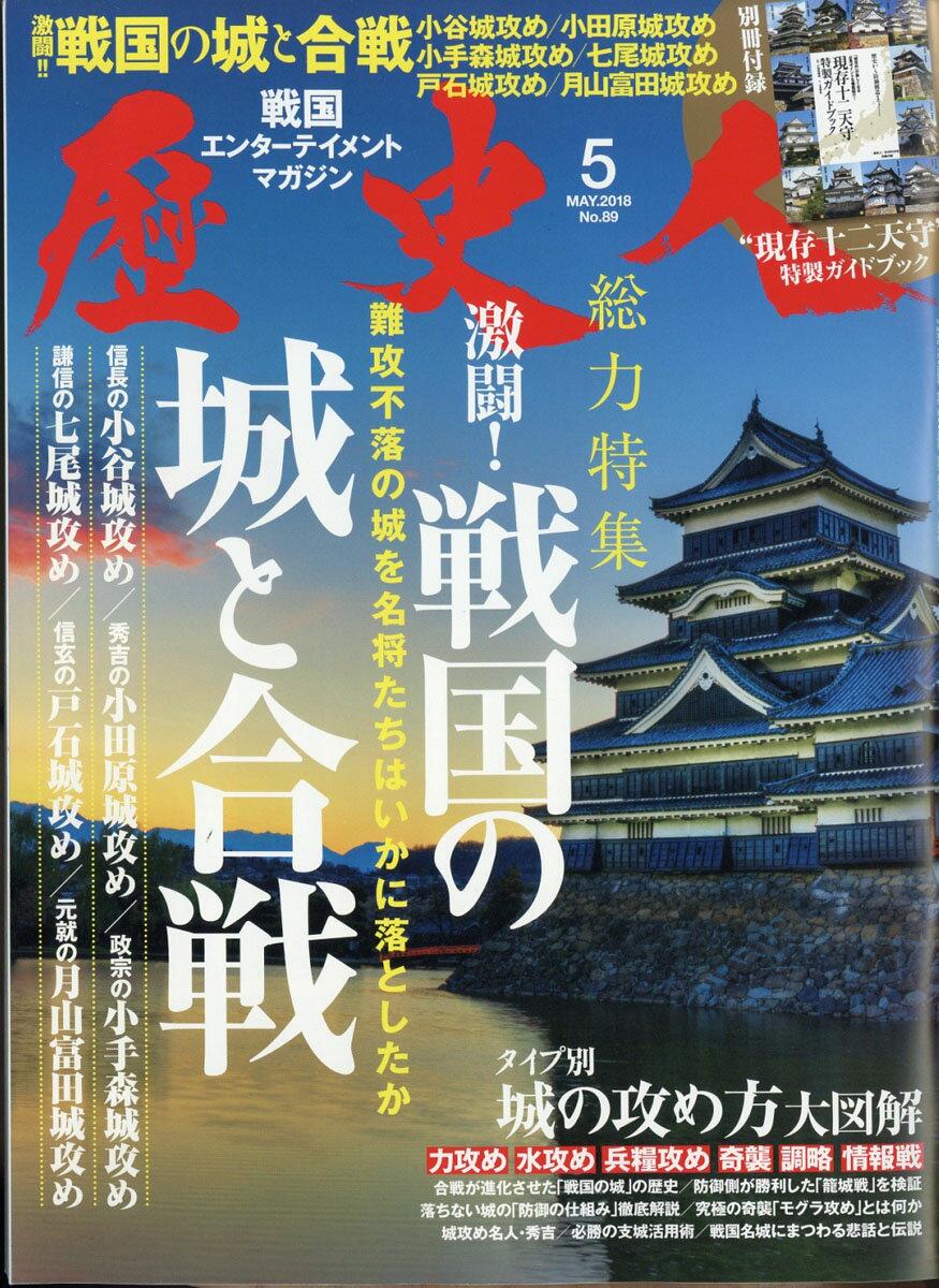 歴史人 2018年 05月号 [雑誌]