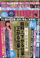 週刊現代 2018年 5/12号 [雑誌]