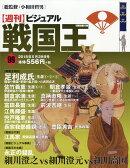 週刊 ビジュアル戦国王 2018年 5/29号 [雑誌]