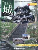 週刊 日本の城 改訂版 2018年 5/15号 [雑誌]