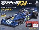 週刊Tyrrell P34をつくる 2018年 5/30号 [雑誌]