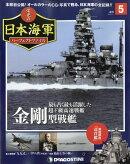 週刊 栄光の日本海軍パーフェクトファイル 2018年 5/1号 [雑誌]