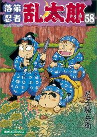 落第忍者乱太郎(58) (あさひコミックス) [ 尼子騒兵衛 ]