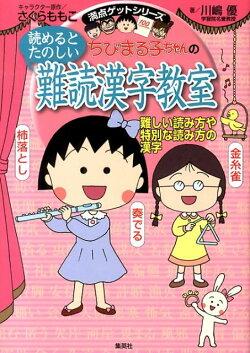 ちびまる子ちゃんの読めるとたのしい難読漢字教室