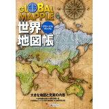 グローバルマップル世界地図帳