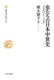虫たちの日本中世史 『梁塵秘抄』からの風景 (叢書・知を究める) [ 植木 朝子 ]