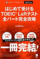 はじめて受けるTOEIC?L&Rテスト全パート完全攻略