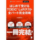 はじめて受けるTOEIC(R) L&Rテスト全パート完全攻略