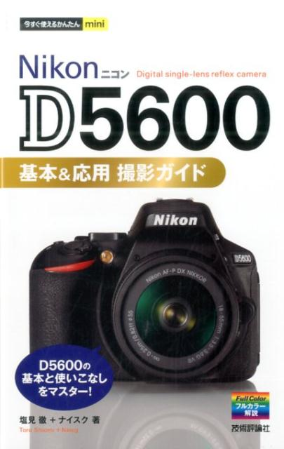 Nikon D5600基本&応用撮影ガイド (今すぐ使えるかんたんmini) [ 塩見徹 ]