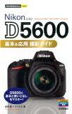Nikon D5600基本&応用撮影ガイド (今すぐ使えるかんたんmini)