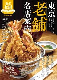 東京老舗名店案内 歴史が証明する、本当に美味しい店130軒 (ぴあMOOK)