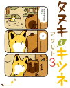 タヌキとキツネ 3 (リラクトコミックス) [ アタモト ]