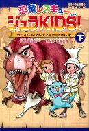 恐竜レスキュージュラKIDS!(下巻)