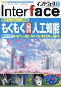 Interface (インターフェース) 2018年 05月号 [雑誌]