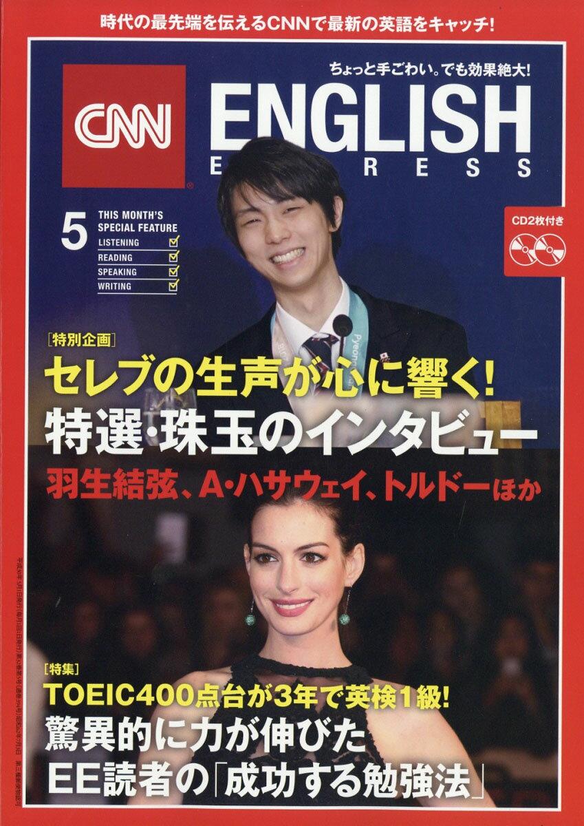 CNN ENGLISH EXPRESS (イングリッシュ・エクスプレス) 2018年 05月号 [雑誌]