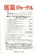 医薬ジャーナル 2018年 05月号 [雑誌]