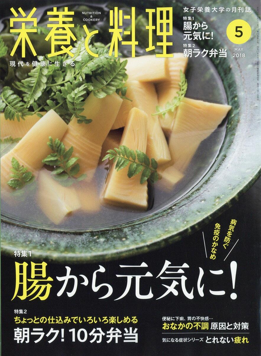 栄養と料理 2018年 05月号 [雑誌]