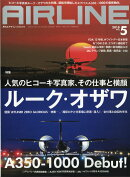AIRLINE (エアライン) 2018年 05月号 [雑誌]