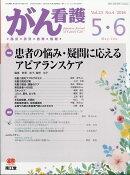 がん看護 2018年 05月号 [雑誌]