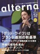 alterna (オルタナ) 2018年 05月号 [雑誌]