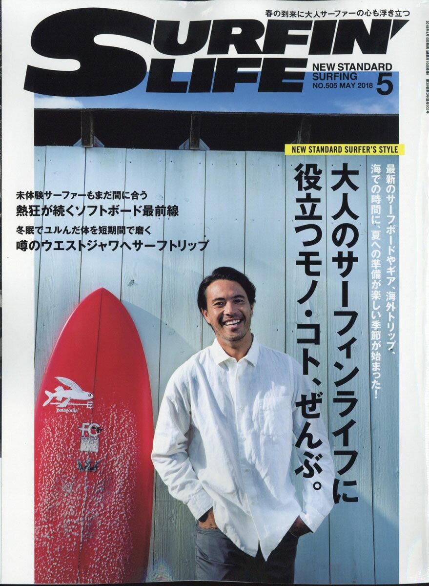 サーフィンライフ 2018年 05月号 [雑誌]