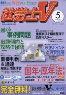 社労士V 2018年 05月号 [雑誌]