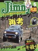 Jimny PLUS (ジムニー・プラス) 2018年 05月号 [雑誌]