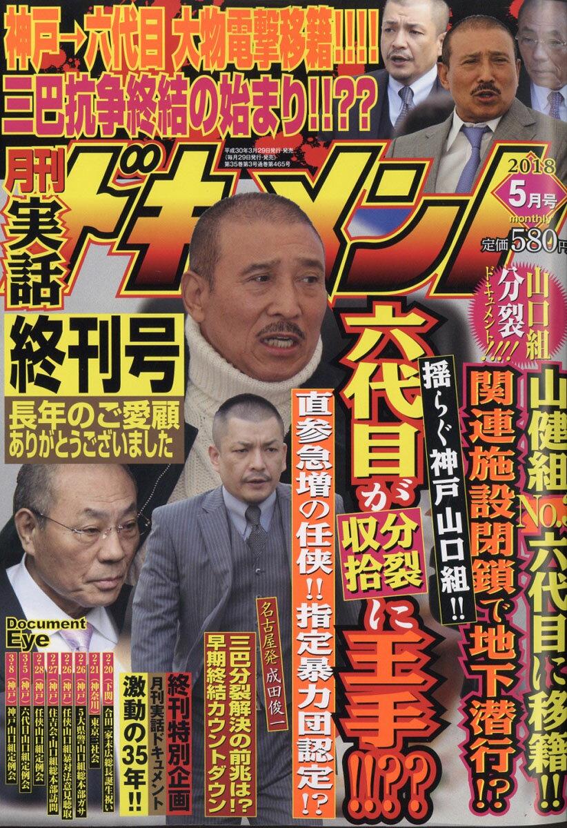 実話ドキュメント 2018年 05月号 [雑誌]