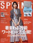 spring (スプリング) 2018年 05月号 [雑誌]