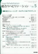総合リハビリテーション 2018年 05月号 [雑誌]