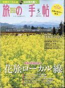 旅の手帖 2018年 05月号 [雑誌]