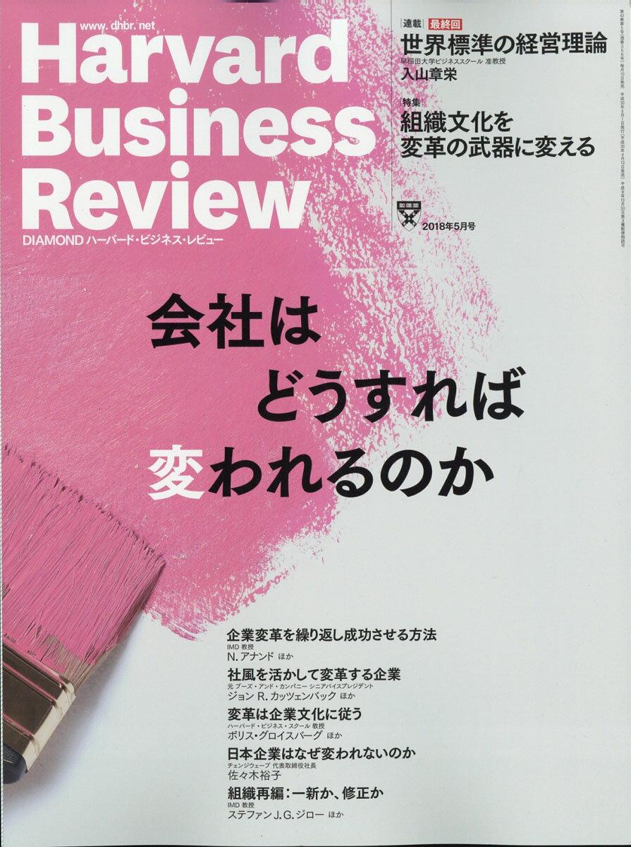 Harvard Business Review (ハーバード・ビジネス・レビュー) 2018年 05月号 [雑誌]