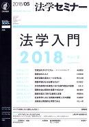 法学セミナー 2018年 05月号 [雑誌]