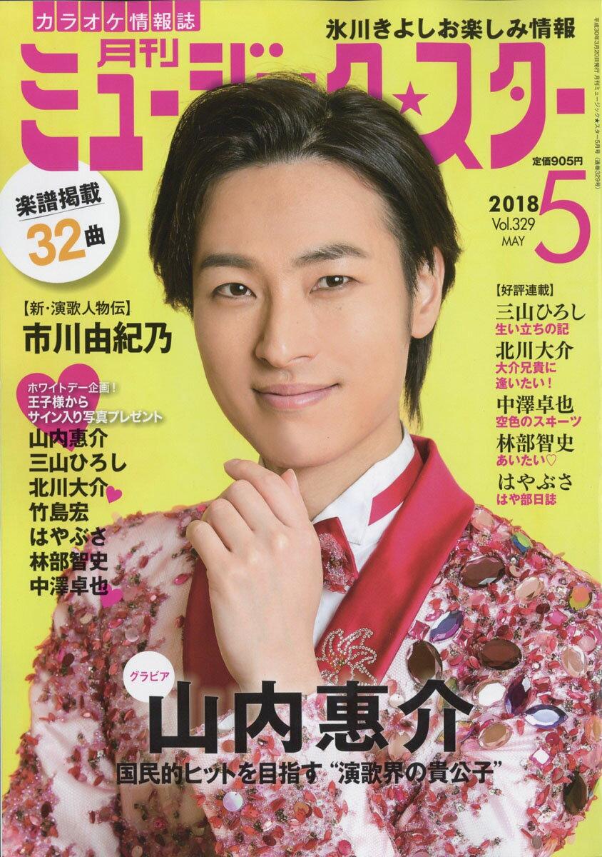 月刊 ミュージック☆スター 2018年 05月号 [雑誌]