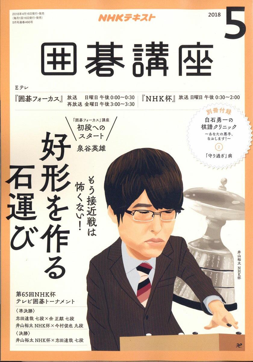 NHK 囲碁講座 2018年 05月号 [雑誌]