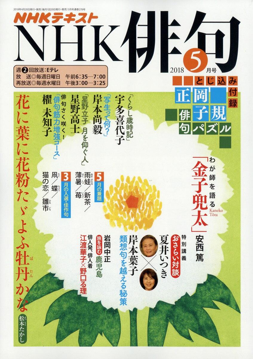 NHK 俳句 2018年 05月号 [雑誌]